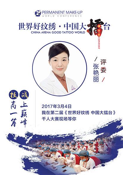 世界好纹绣,中国大擂台