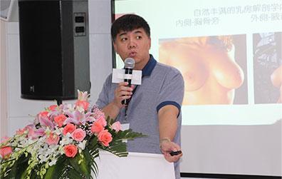 中日友好医院乳房整形中心主任才杰教授发言