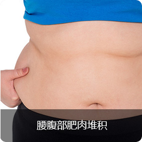 腰腹部肥肉堆积