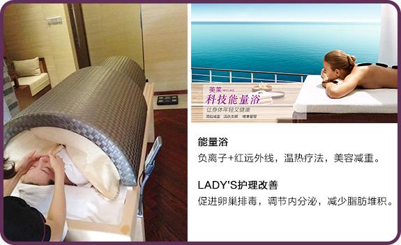 医学SPA疗法|lady's护理、能量浴