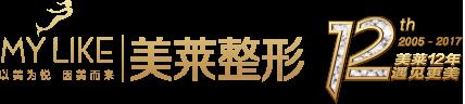 美莱12周年庆典 惊喜特惠