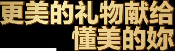 0元享美礼,不负好春光_2018美莱女神节